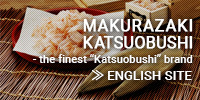 MAKURAZAKI KATSUOBUSHI - the finest Katsuobushi brand / ENGLISH SITE