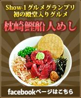 枕崎鰹船人めし facebookページ